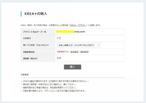 XREA+の購入