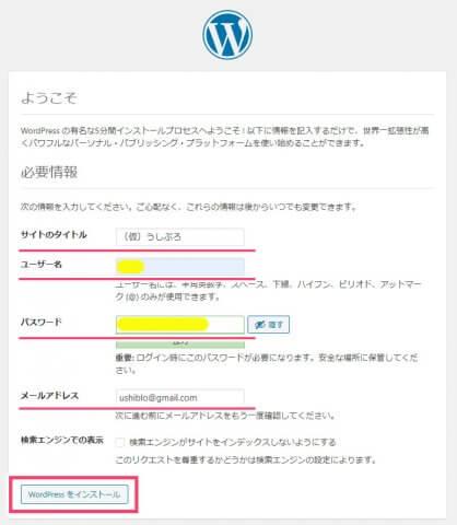 WP - WPサイト情報
