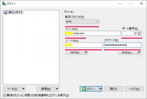 WinSCP - ログイン
