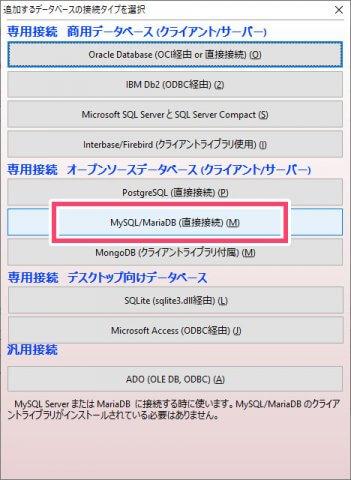A5 - 追加するデータベースの接続タイプを選択