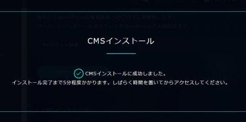 CSMインストール - インストール成功