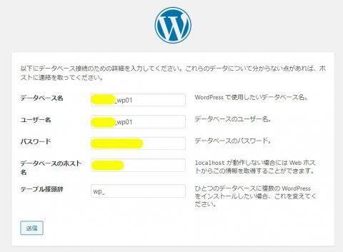 WP - データベース接続情報の入力