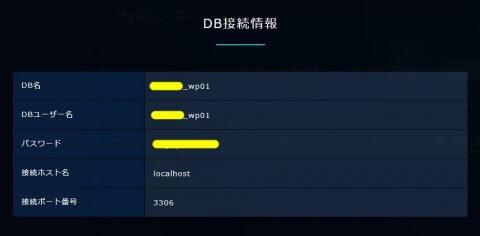 DB接続情報