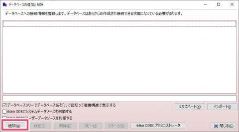 A5 - データベースの追加と削除
