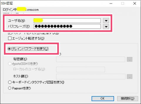 Teraterm - SSH認証
