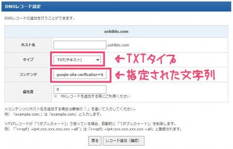 DNSレコードの追加