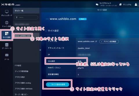 XREAダッシュボード - サイト設定の変更