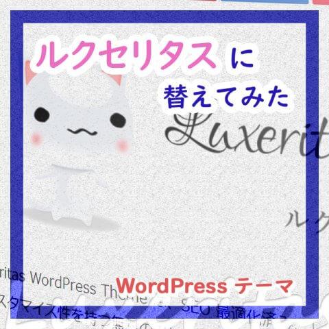 サムネイル_Luxeritas にテーマを替えてみた - WordPress