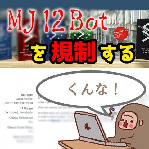 サムネイル_MJ12Botを規制する