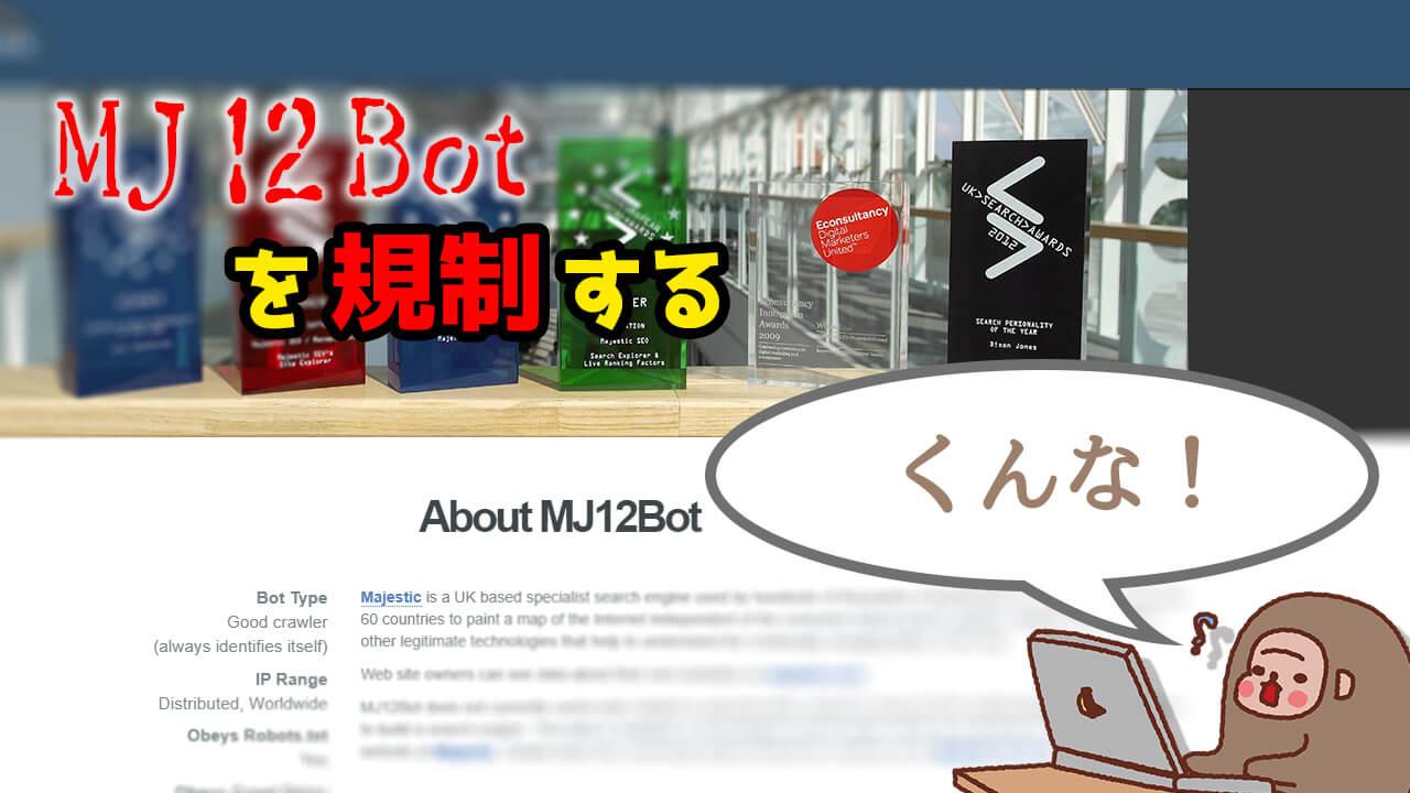 記事ヘッダー_MJ12Botを規制する
