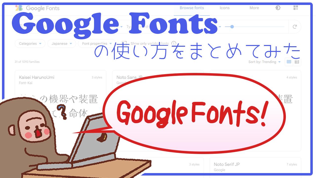 記事ヘッダー_Google_Fonts_の使い方をまとめてみた