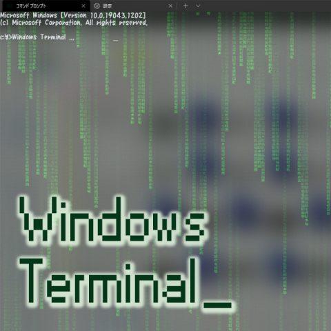 サムネイル_Windows_Terminal_を使ってみた