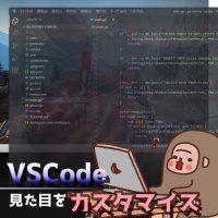 サムネイル_VSCodeの見た目をカスタマイズ