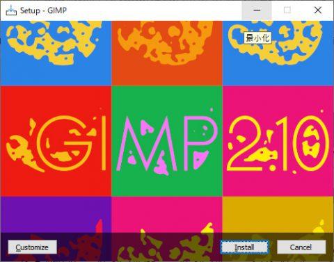 GIMPのインストール インストールの開始