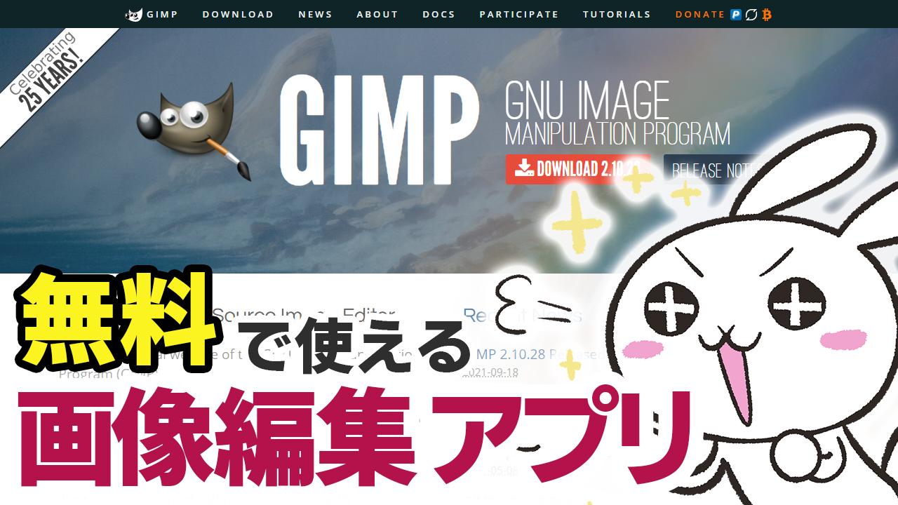 記事ヘッダー_GIMPをインストールしてみる