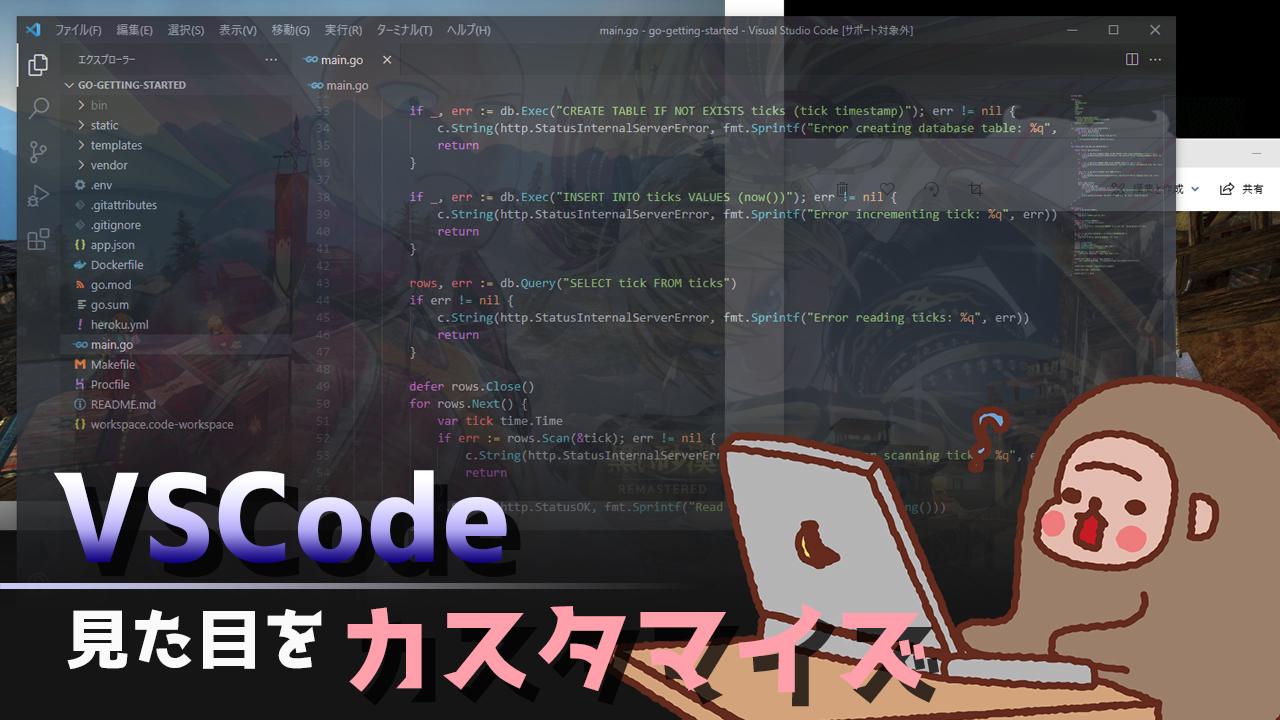 記事ヘッダー_VSCodeの見た目をカスタマイズ