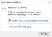 GIMPのインストール インストールモードの選択