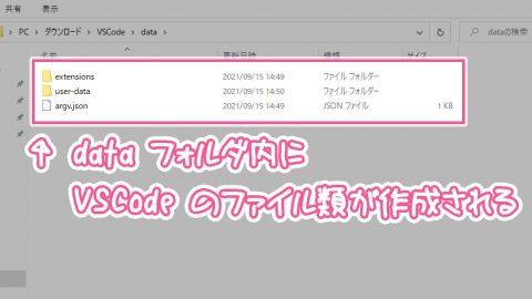 data フォルダに保存された VSCode の関連ファイル