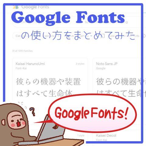 サムネイル_Google_Fonts_の使い方をまとめてみた