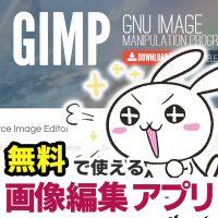 サムネイル_GIMPをインストールしてみる