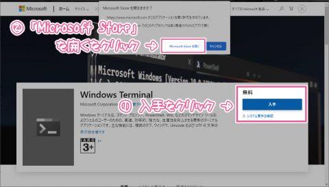 Windows Terminal の入手①