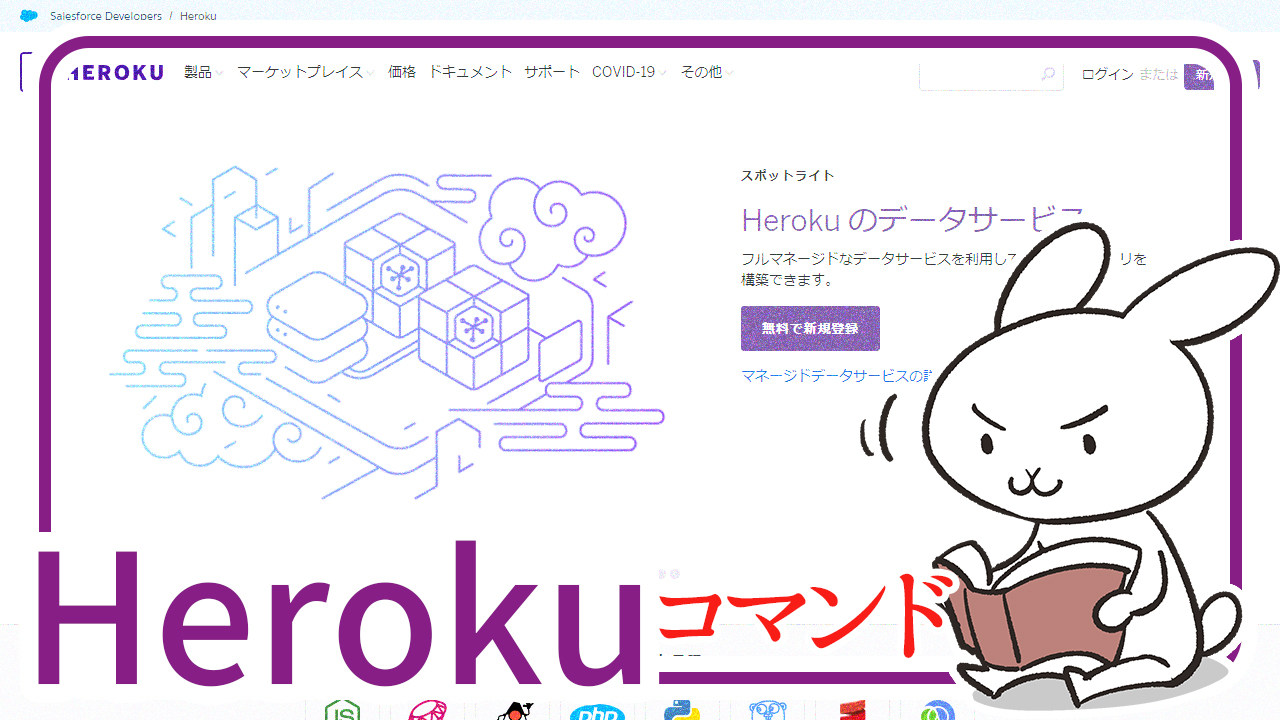 記事ヘッダー_Heroku_コマンド