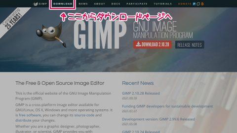 GIMPの入手 ダウンロードページへ