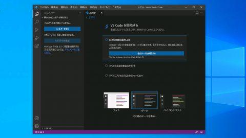 VSCode のインストール完了