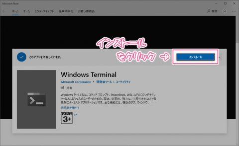 Windows Terminal の入手②