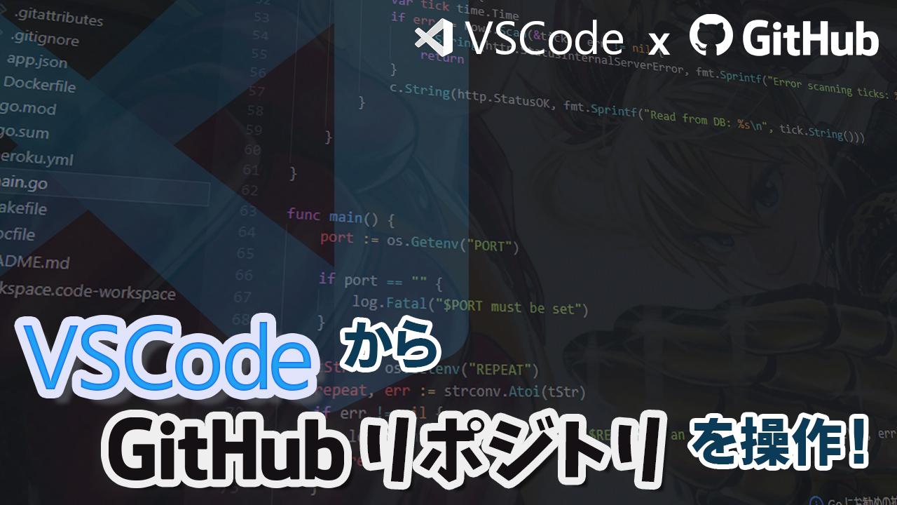 記事ヘッダー_VSCodeからGitHubリポジトリを使う