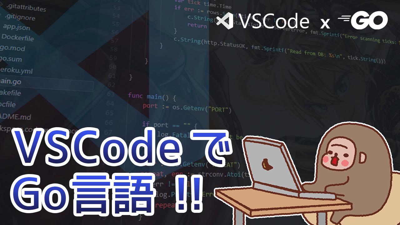 記事ヘッダー_VSCodeでGo言語!