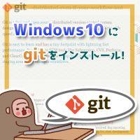 サムネイル_Windows10にgitをインストールする