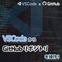 サムネイル_VSCodeからGitHubリポジトリを使う