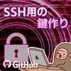 GitHubにSSH接続するための鍵作り