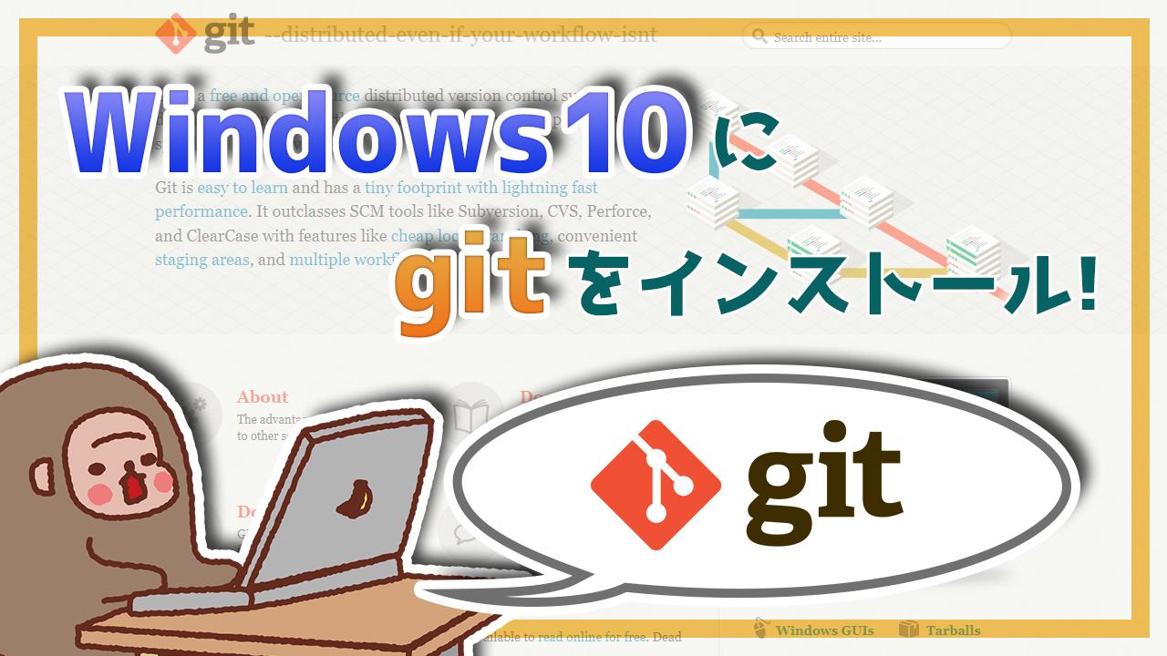 記事ヘッダー_Windows10にgitをインストールする