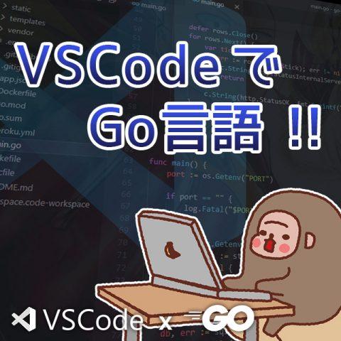 サムネイル_VSCodeでGo言語!